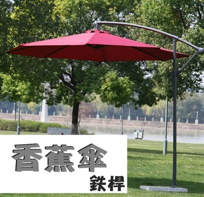 香蕉傘 休閒傘 鐵傘 戶外傘 休閒傘 庭院休閒 遮陽傘 庭院傘 摺疊傘
