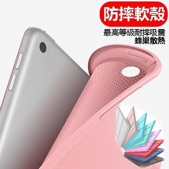 蜂巢 犀牛盾 軟殼矽膠防摔保護套 new iPad9.7 2018 Air 2 Mini 4 3 Pro 10.5