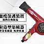 【經典造型吹風機】吹風機/經典/達新牌/便宜/專業/TTS-1280【LD186】