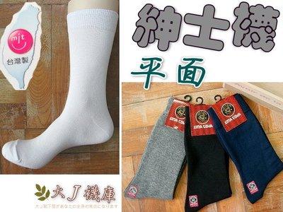 P-3精織素面紳士襪【大J襪庫】紳仕襪西裝襪休閒襪長筒襪-好穿混棉質-彈性束口不滑落耐穿-素面黑色-上班族最愛-台灣製!