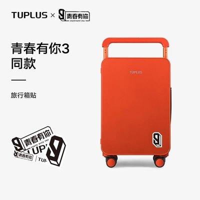 創意小鋪【青春有你3同款】TUPLUS/途加 20寸行李箱24寸旅行箱女寬拉桿箱