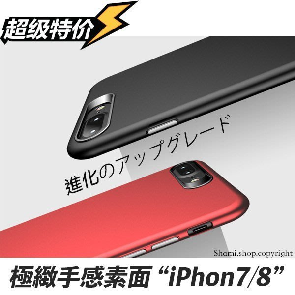 超質感全包【PH746】iPhone7 iPhone8 iPhone 7Plus 8Plus i7 i8 手機殼 保護套