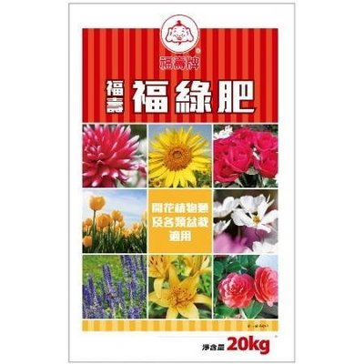 開花肥 肥料  福壽牌 20公斤  福壽福綠肥4-7-2
