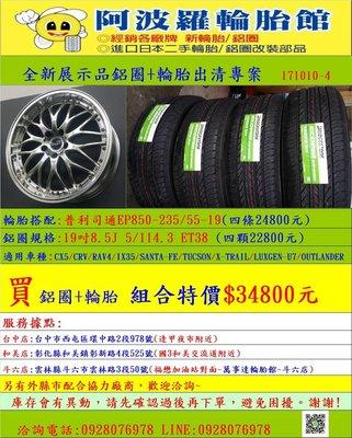 全新19吋5/114.3鋁圈搭配普利司通235/55-19輪胎四條一組,限量特賣中。歡迎洽詢