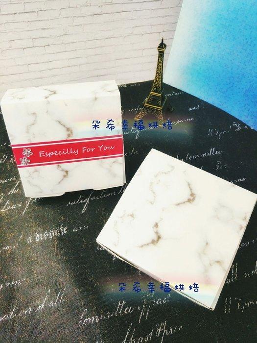 大理石紋 禮物盒 正方版(桃紅腰封版) 月餅盒 糖果盒 蛋糕盒 包裝盒 麵包盒 西點盒 紙盒 鳳梨酥盒  朵希幸福烘焙