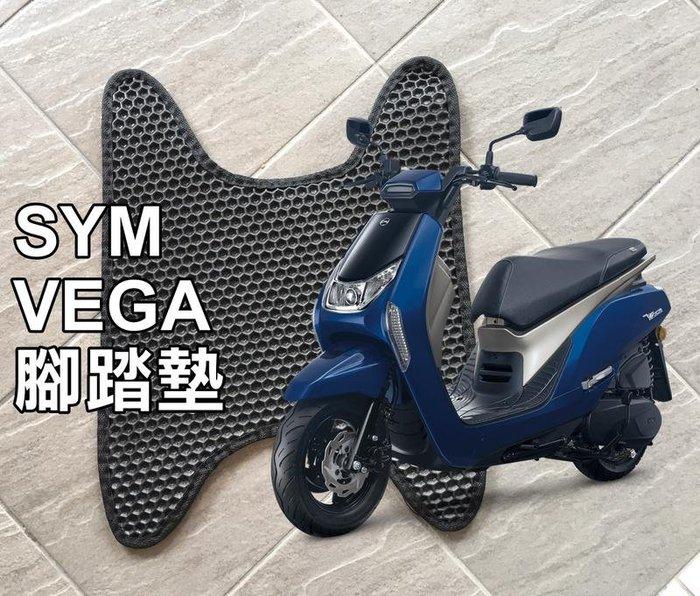 大高雄【阿勇的店】MIT運動風 機車腳踏墊 SYM 三陽 VEGA 125 專車專用 EVA蜂巢式鬆餅墊