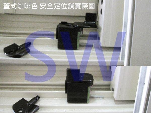 CY-119B (4個) 夾軌式 咖啡室外型 窗戶定位鎖 安全輔助鎖 防墬鎖 窗戶輔助鎖 防盜鎖 兒童安全鎖 窗戶安全鎖