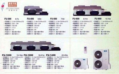 【 阿原水電倉庫 】19~28坪 皇家 隱藏式一對一 分離式冷氣❖採用Panasonic國際牌冷氣 壓縮機