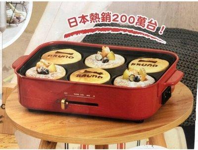 《現貨、全新》全聯 BRUNO 多功能電烤盤盤