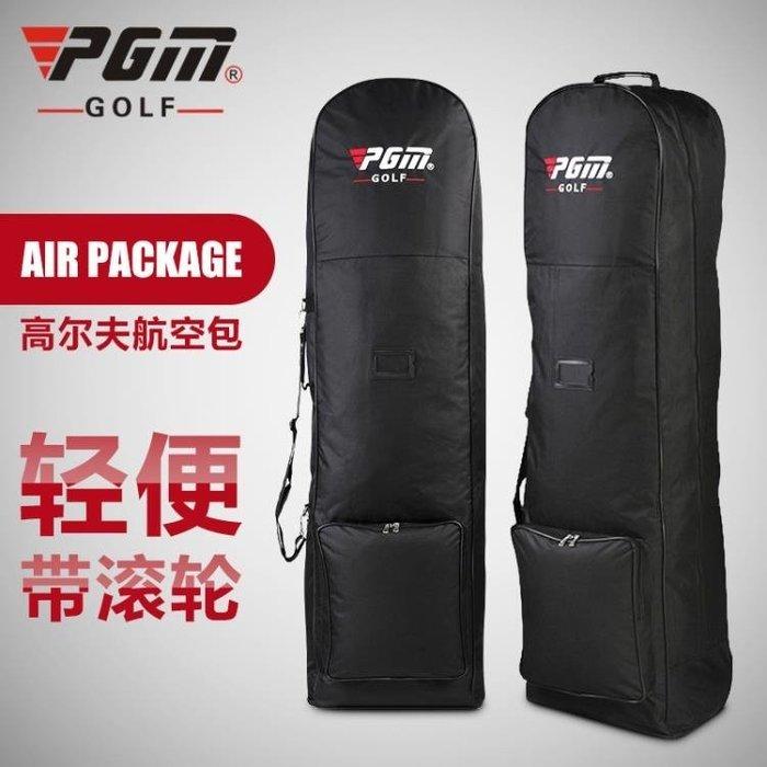 高爾夫球包 托運航空包 帶滑輪 可折疊飛機包WY