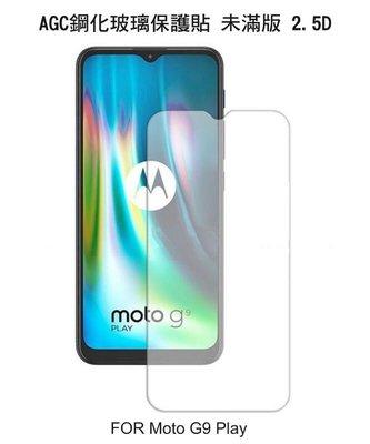 --庫米-- AGC Moto G9 Play 鋼化玻璃保護貼 高清未滿版 2.5D