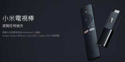 2020新品 小米電視棒 Mi TV Stick 小米盒子3國際版 便攜 出差 旅遊 必備