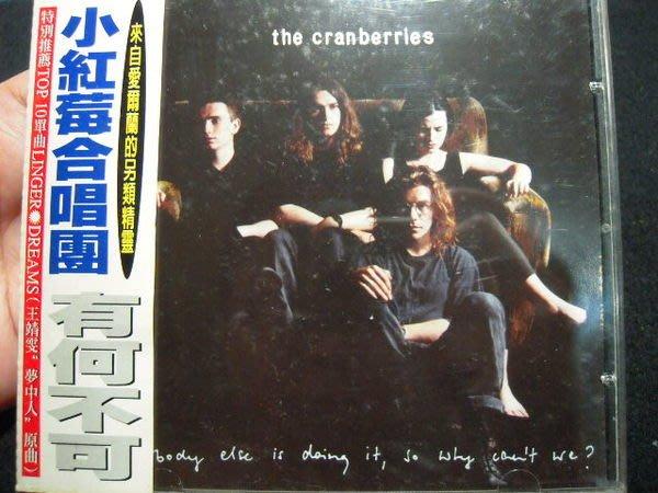 ※布箱子※二手原版CD~小紅莓合唱團 【有何不可】