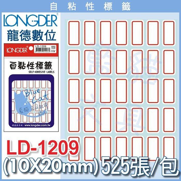 【可超商取貨】【BC33404】自黏性標籤LD-1209/525張入 《龍德數位》【藍貓文具】整理 收納 圓點 彩色標籤