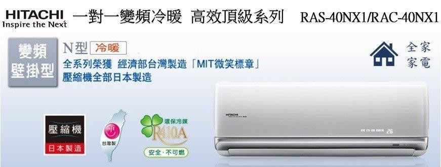 【全家家電】《享折扣》HITACHI日立 RAS-40NX1 高效頂級冷暖變頻 壁掛一對一