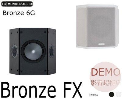 ㊑DEMO影音超特店㍿英國Monitor Audio Bronze 6G系列 Bronze FX 三面發聲 環繞喇叭