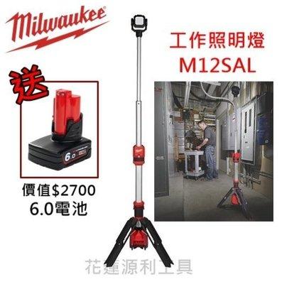 含稅【花蓮源利】單主機 送12V鋰電池 美國 Milwaukee米沃奇 三腳工作燈1400流明 M12SAL-0