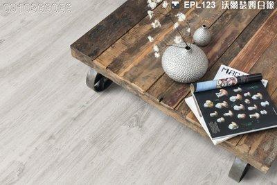 《愛格地板》德國原裝進口EGGER超耐磨木地板,可以直接鋪在磁磚上,比海島型木地板好,比QS或KRONO好EPL12305