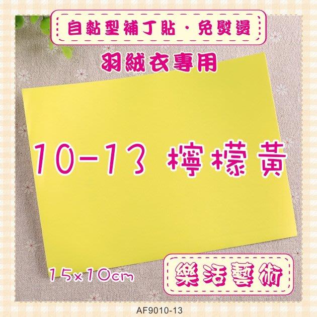 樂活藝術「燙貼布」 ~ 10-13檸檬黃色 羽絨衣專用 自黏型補丁貼 免熨燙《有背膠》【現貨】【AF9010-13】