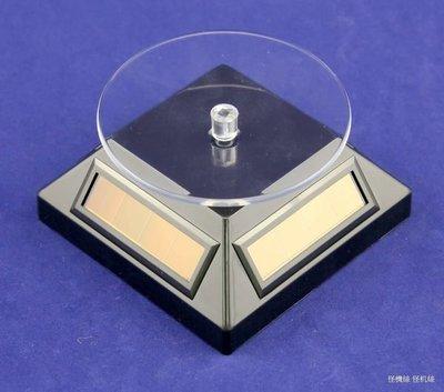 怪機絲 太陽能展示台 太陽能電池 兩用加高 展示台 展示架 電動轉盤 攝影轉盤 錄影轉盤