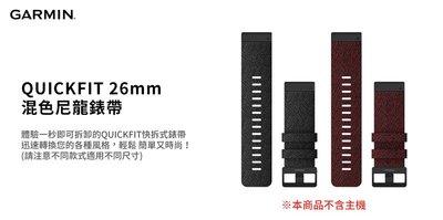 【桃園幸運草】*含稅**附發票* GARMIN QUICKFIT 26mm 原廠混色尼龍錶帶