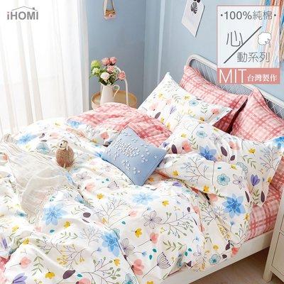 《iHOMI》100%精梳純棉單人床包被套三件組-香氛花語 台灣製 床包