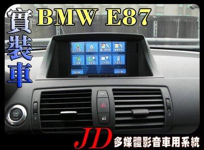 【JD 新北 桃園】BMW E87 寶馬 PAPAGO 導航王 HD數位電視 360度環景系統 BSM盲區偵測 倒車顯影 手機鏡像。實車安裝 實裝車