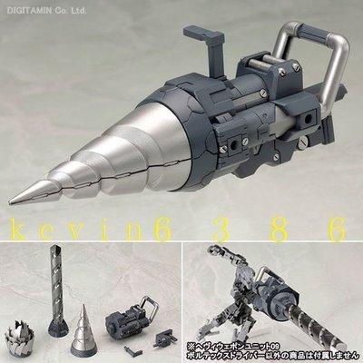 東京都-非機器人大戰- 壽屋武器組 MSG武器組MH09 重武裝零件 渦輪鑽裝置 (MH-09) 現貨