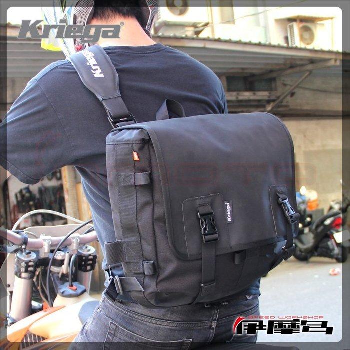 伊摩多※英國 Kriega Urban 捲式 防水包 郵差包 17吋 筆電 YKK 側包 16L 斜肩包