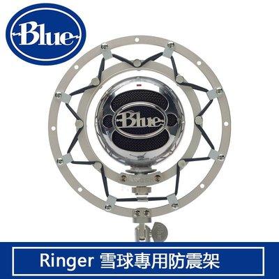數位黑膠兔【Blue Ringer 雪球專用防震架(不含麥克風) 】錄音 數位 收音 電競 直播 彈性雙環 採訪