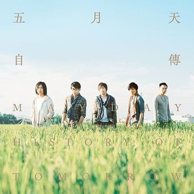 自傳-作品9號 Mayday the 9th album/五月天 Mayday---BD0102