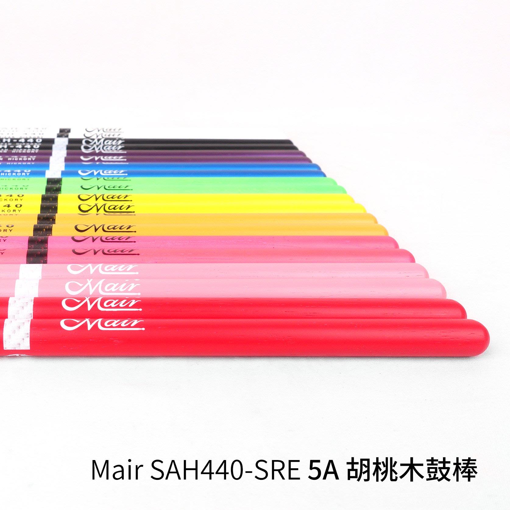 立昇樂器 Mair SAH440 SRE 5A 胡桃木鼓棒 多色可選 入門鼓棒