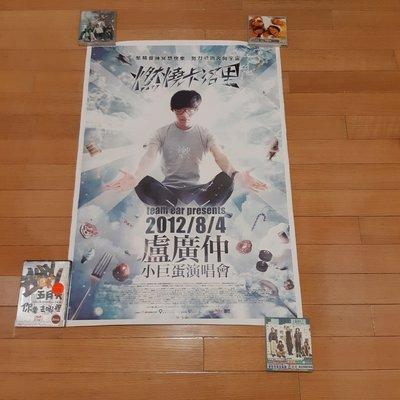 【迷你馬古著鋪】盧廣仲 燃燒卡洛里 小巨蛋演唱會 官方大海報 2012 二手周邊
