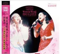 鄧麗君 Teresa Teng 1985NHK演唱會20週年紀念限量版彩膠180G LP