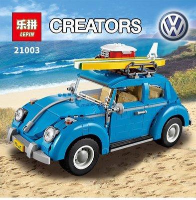 [環球]樂拼21003城市系列/金龜車/相容LEGO非樂高10252
