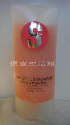 便宜生活館【洗髮精】TIGI S-factor柔順洗髮精250ml -強化髮質與光澤專用