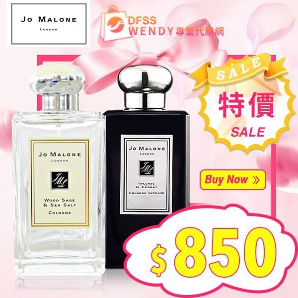 Wendy代購 新品促銷限時6折 Jo Malone祖馬龍 女性淡香水 正裝100ml 香精 蘭風鈴 多款可選 禮物