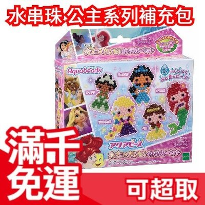 ❤現貨❤【公主系列 AQ-263】免運 日本 EPOCH 創意 DIY 玩具 夢幻星星水串珠 補充包禮物❤JP