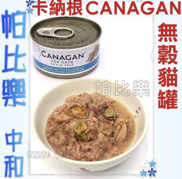 帕比樂-CANAGAN卡納根.無穀低敏主食貓罐75g,營養均衝,多種口味可選擇