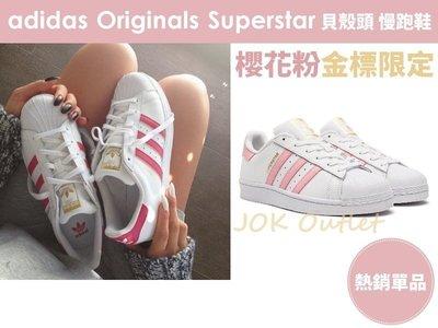 【韓國限定】ADIDAS ORIGINALS SUPERSTAR 金標 粉色 櫻花粉 淺粉 貝殼頭 慢跑鞋 韓妞 限量