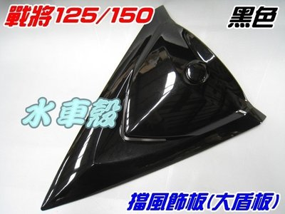 【水車殼】三陽 戰將125 戰將150 擋風飾板 黑色 $600元 大盾板 大盾牌 Fighter 舊FT 全新副廠件