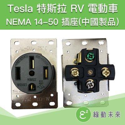 【中國製品】TESLA 特斯拉 NEMA 14-50 RV露營車 電動車 充電4孔插座✔附發票【綠動未來】
