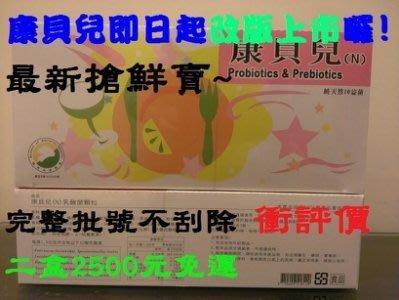 2016最新配方~~【康貝兒】乳酸菌(益生菌)~每盒1250元(2盒免運)~包裝完整不刮批序號~有現貨