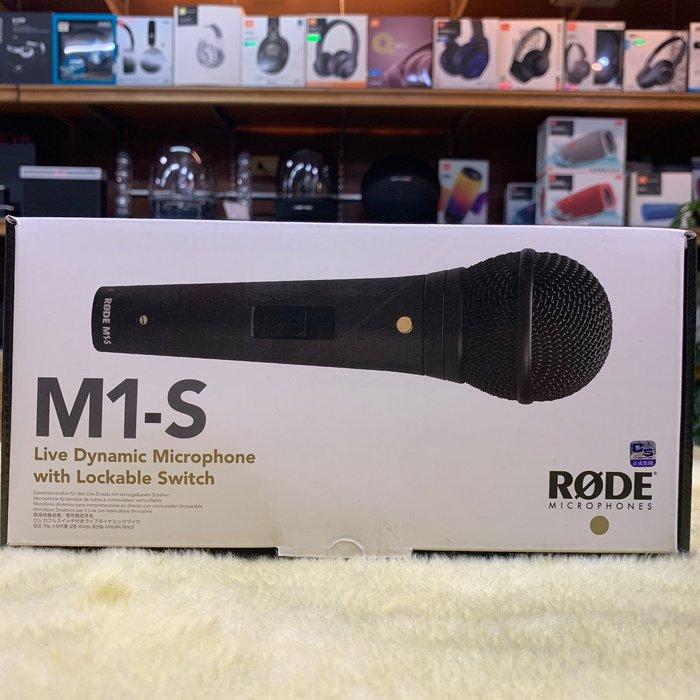 視聽影訊 正成公司貨 有開關 澳州 RODE M1-S (RDM1S) 動圈式麥克風  另sm58 beta58