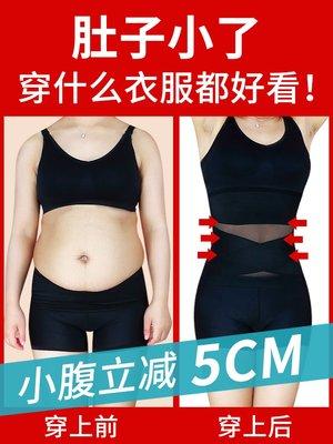 束腰 塑身衣夏季產后收腹帶束腰女瘦身塑身衣瘦肚子神器塑形超薄款燃束縛收復
