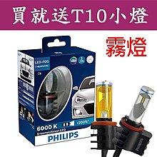 免運PHILIPS飛利浦LED霧燈(2入) H11 H8 H16 6000K  白光/黃 氣車LED大燈 加贈T10小燈