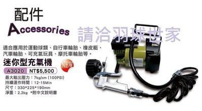 ◇ 羽球世家◇【電動充氣】CONTI 迷你型充氣機 A3020 籃球 足球 排球 汽車輪胎 橡皮艇 自行車