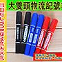 免運~ 【10支/ 盒 紅藍黑】880記號筆 不易擦 ...