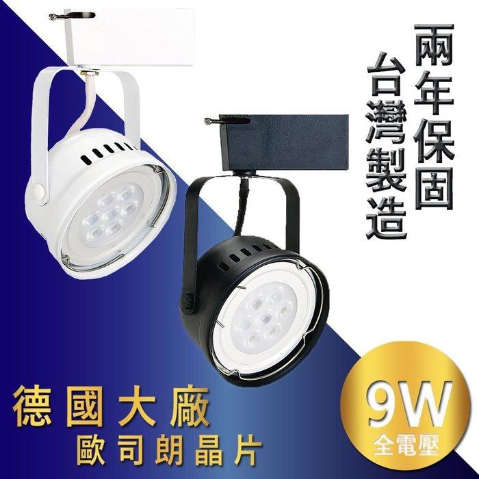 【買10顆送1顆】德國歐司朗晶片軌道燈碗公型LEDAR111 9W 軌道燈投射燈