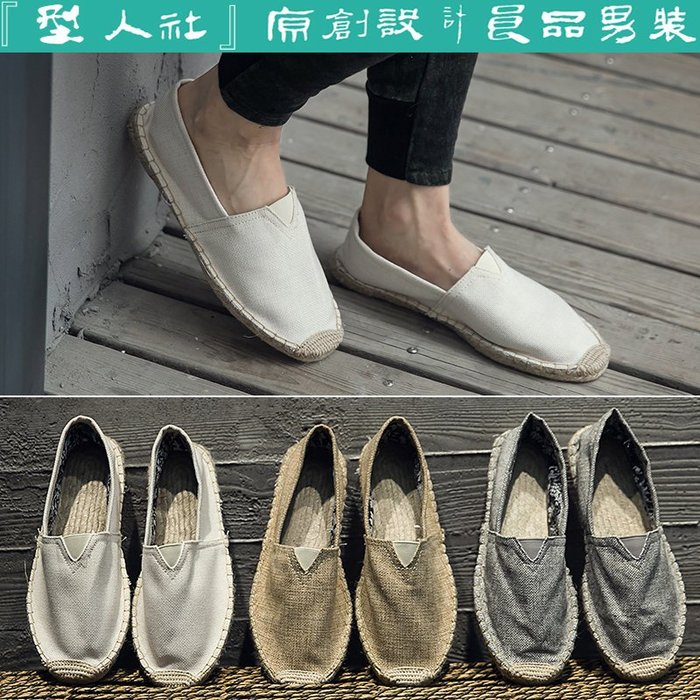 『型人社』74-38中國風 仿古代麻鞋 縫製布鞋 民族風 舒適透氣亞麻布鞋 懶人鞋 一腳蹬 套腳鞋 低幫男休閒鞋女情侶鞋